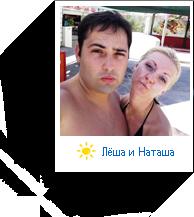 Леша и Наташа