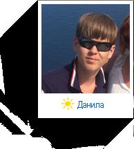 Данила Кульбацкий